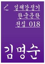 도서 이미지 - 일제강점기 한국문학전집 018 김명순