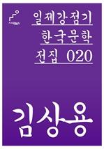 도서 이미지 - 일제강점기 한국문학전집 020 김상용