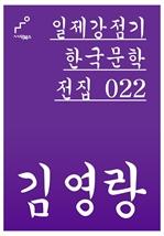 도서 이미지 - 일제강점기 한국문학전집 022 김영랑