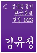 도서 이미지 - 일제강점기 한국문학전집 023 김유정