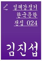 도서 이미지 - 일제강점기 한국문학전집 024 김진섭
