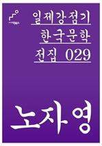 도서 이미지 - 일제강점기 한국문학전집 029 노자영