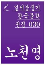 도서 이미지 - 일제강점기 한국문학전집 030 노천명