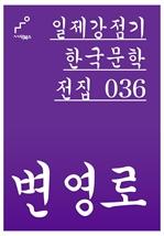 도서 이미지 - 일제강점기 한국문학전집 036 변영로