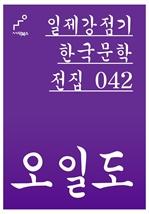 도서 이미지 - 일제강점기 한국문학전집 042 오일도