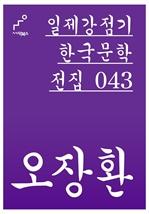 도서 이미지 - 일제강점기 한국문학전집 043 오장환