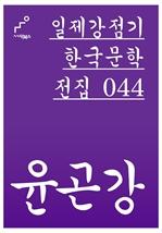 도서 이미지 - 일제강점기 한국문학전집 044 윤곤강