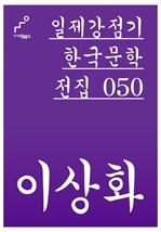 도서 이미지 - 일제강점기 한국문학전집 050 이상화
