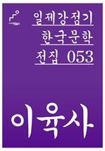 도서 이미지 - 일제강점기 한국문학전집 053 이육사