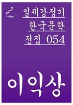 도서 이미지 - 일제강점기 한국문학전집 054 이익상