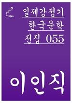 도서 이미지 - 일제강점기 한국문학전집 055 이인직