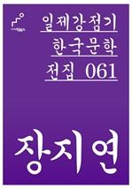 도서 이미지 - 일제강점기 한국문학전집 061 장지연