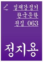 도서 이미지 - 일제강점기 한국문학전집 063 정지용