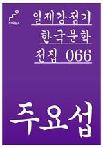 도서 이미지 - 일제강점기 한국문학전집 066 주요섭