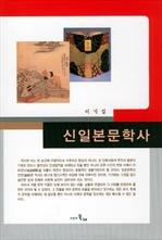 도서 이미지 - 신일본문학사