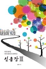 도서 이미지 - 신 용 장 Ⅲ