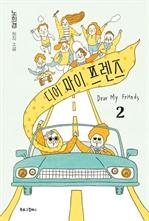 도서 이미지 - 디어 마이 프렌즈 2 (노희경 원작 소설)