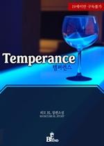 도서 이미지 - [합본] [BL] 템퍼런스 (전2권/완결)