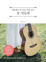 도서 이미지 - 어떻게든 열 곡은 치게 되는 첫 기타책