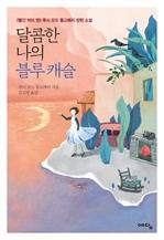 도서 이미지 - 달콤한 나의 블루 캐슬
