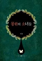 도서 이미지 - 몽환의 소녀들