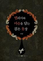 도서 이미지 - 멜리사와 마음을 담는 검은 옷장