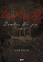 도서 이미지 - 좀비 닥터 진 (Zombies Dr. Jin) 1