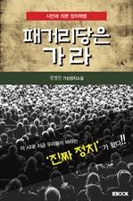 도서 이미지 - [합본] 패거리당은 가라 (전2권)