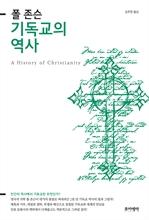 도서 이미지 - 폴 존슨 기독교의 역사 [할인]