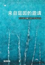 도서 이미지 - 来自庭园的邀请 (西洋画家廉貞嫄白桦树画展)