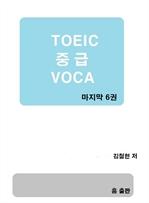 도서 이미지 - TOEIC 중급 VOCA 6