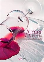 도서 이미지 - [합본] 아뜰라에르 (Atraer) (전2권/완결)