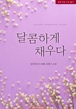 도서 이미지 - 달콤하게 채우다 (개정증보판)