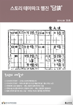 도서 이미지 - 스토리 테마파크 웹진 '담談' 30호