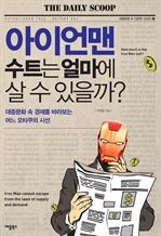 도서 이미지 - 아이언맨 수트는 얼마에 살 수 있을까? (체험판)