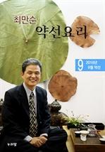 도서 이미지 - 최만순 약선요리 (2016년 9월 약선)