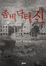 도서 이미지 - 좀비 닥터 진 (Zombies Dr. Jin) 2 (완결)