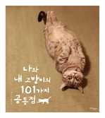 도서 이미지 - 나와 내 고양이의 101가지 공통점