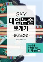 도서 이미지 - SKY 대입논술 뽀개기 동양고전편 4 : 앎과 삶의 이치