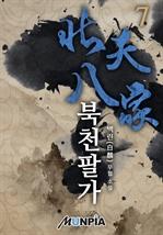 도서 이미지 - 북천팔가