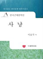 도서 이미지 - 한국근대문학선 : 사냥 (이효석 07)
