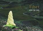 도서 이미지 - 세계의 지붕 티베트 꽃과 풍물 (제2집)