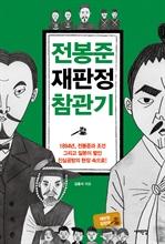 도서 이미지 - 전봉준 재판정 참관기