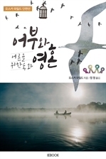 도서 이미지 - 어른을 위한 동화 : 어부와 영혼