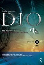 도서 이미지 - 디오(D.I.O)