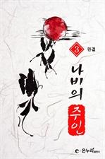 도서 이미지 - 나비의 주인