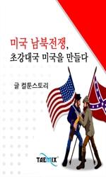 도서 이미지 - [오디오북] 미국 남북전쟁, 초강대국 미국을 만들다