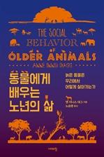 도서 이미지 - 동물에게 배우는 노년의 삶