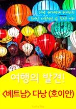 도서 이미지 - 여행의 발견! 〈베트남〉 다낭 (호이안)