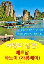 도서 이미지 - 여행의 발견! 〈베트남〉 하노이 (하롱베이)